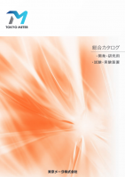 開発・研究用 試験・実験装置 総合カタログ